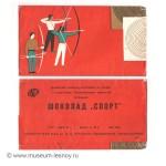 Шоколад «Спорт». Кондитерская фабрика им. Н. К. Крупской