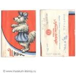 Шоколад «Цирк». Ордена Ленина кондитерская фабрика «Красный Октябрь» г. Москва