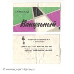 Шоколад «Ванильный». Кондитерская фабрика №1, г. Свердловск