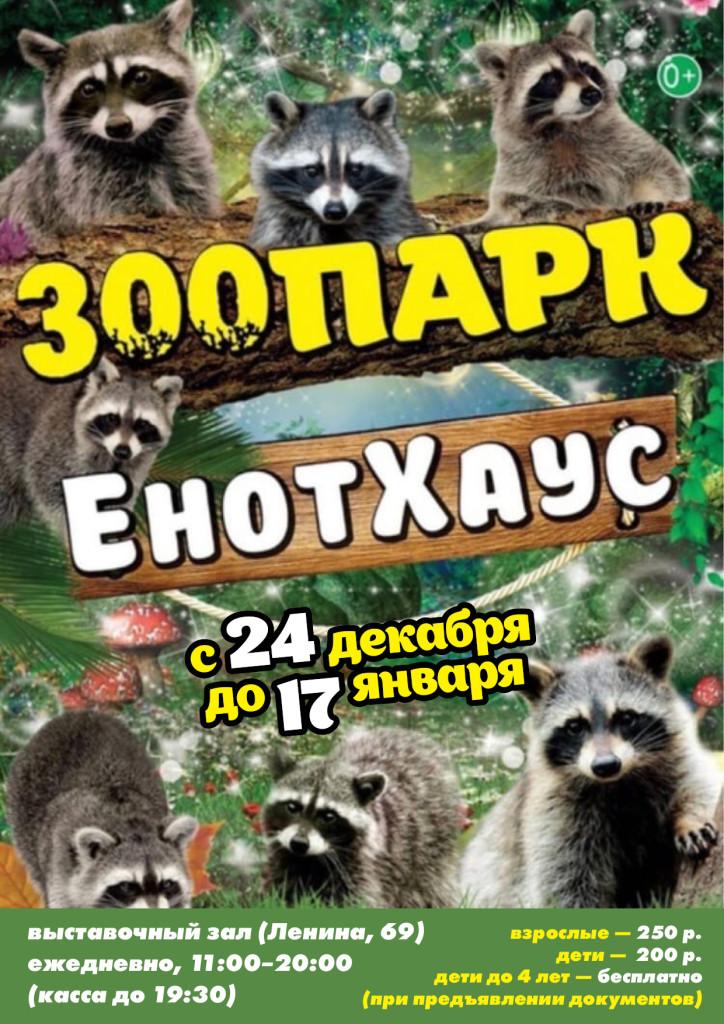 Енотхаус