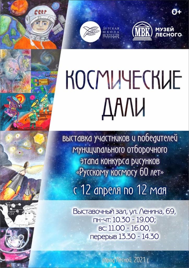 Kosmicheskiye_dali