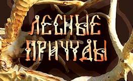 lesnye_prichudy_preview